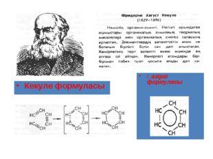 Кекуле формуласы Қазіргі формуласы