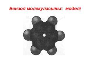 Бензол молекуласының моделі