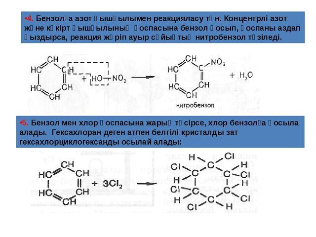 5. Бензол мен хлор қоспасына жарық түсірсе, хлор бензолға қосыла алады. Гекс...