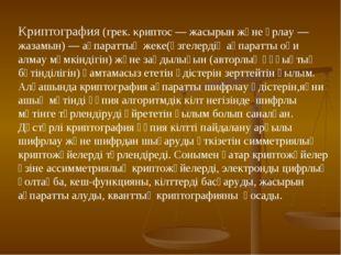 Криптография (грек. κρиптос — жасырын және ұрлау — жазамын) — ақпараттың жеке