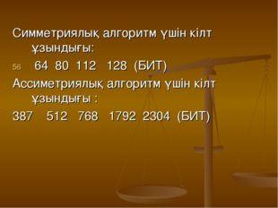 Симметриялық алгоритм үшін кілт ұзындығы: 64 80 112 128 (БИТ) Ассиметриялық а