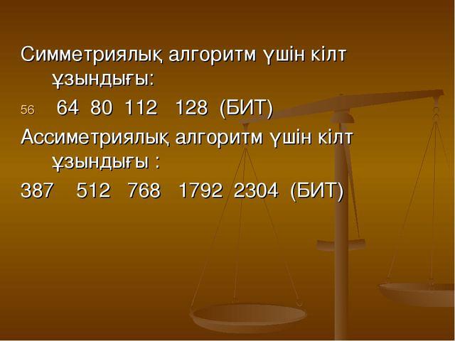 Симметриялық алгоритм үшін кілт ұзындығы: 64 80 112 128 (БИТ) Ассиметриялық а...