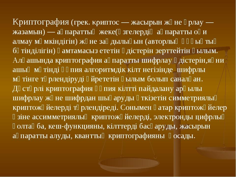Криптография (грек. κρиптос — жасырын және ұрлау — жазамын) — ақпараттың жеке...