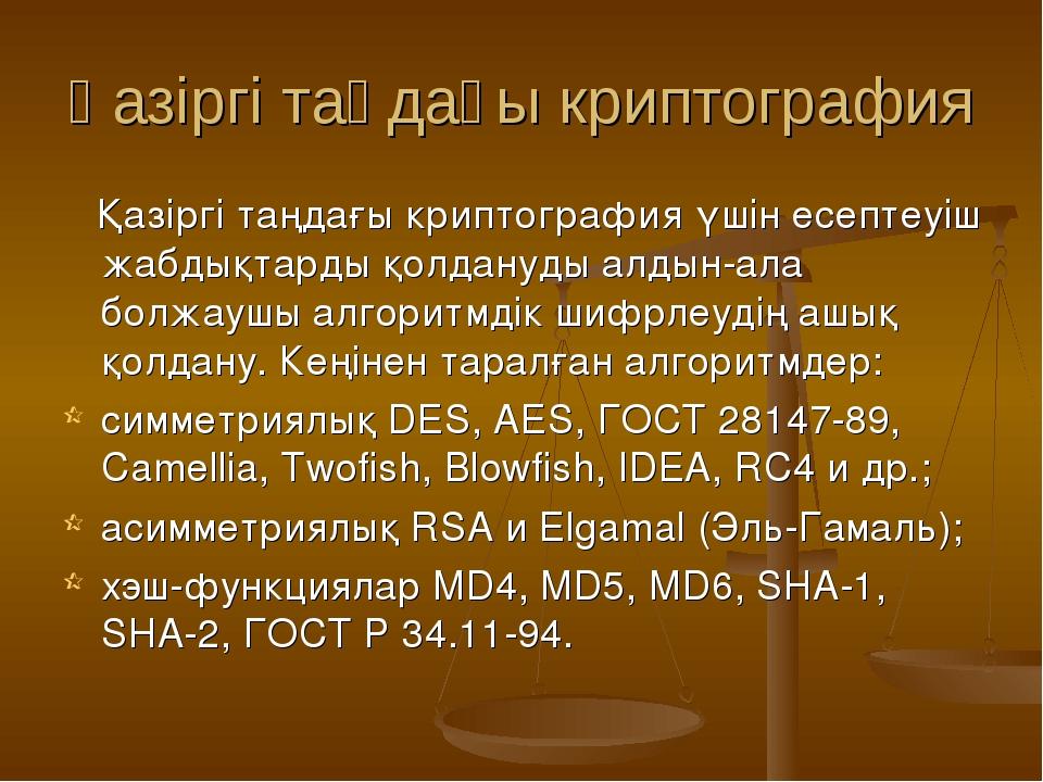 Қазіргі таңдағы криптография Қазіргі таңдағы криптография үшін есептеуіш жабд...