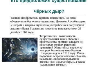 Кто предположил существование чёрных дыр? Теоретически возможность существова