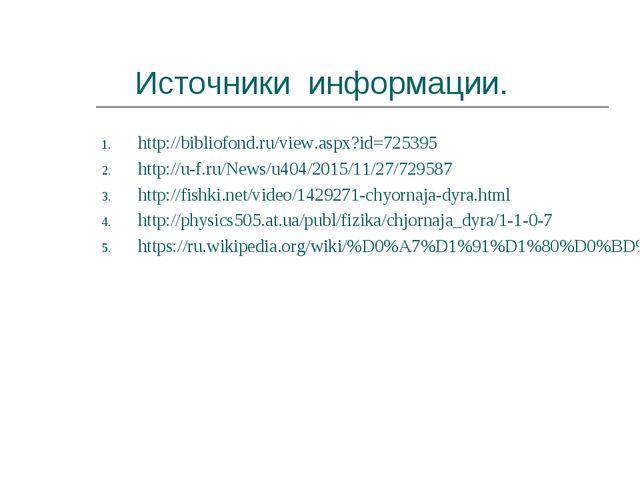 Источники информации. http://bibliofond.ru/view.aspx?id=725395 http://u-f.ru/...