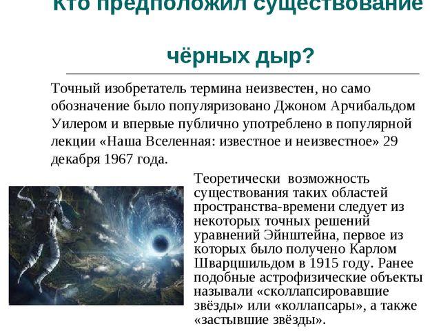 Кто предположил существование чёрных дыр? Теоретически возможность существова...