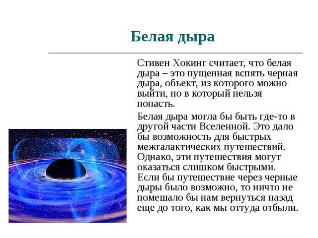 Белая дыра Стивен Хокингсчитает, чтобелая дыра– это пущенная вспять черная...