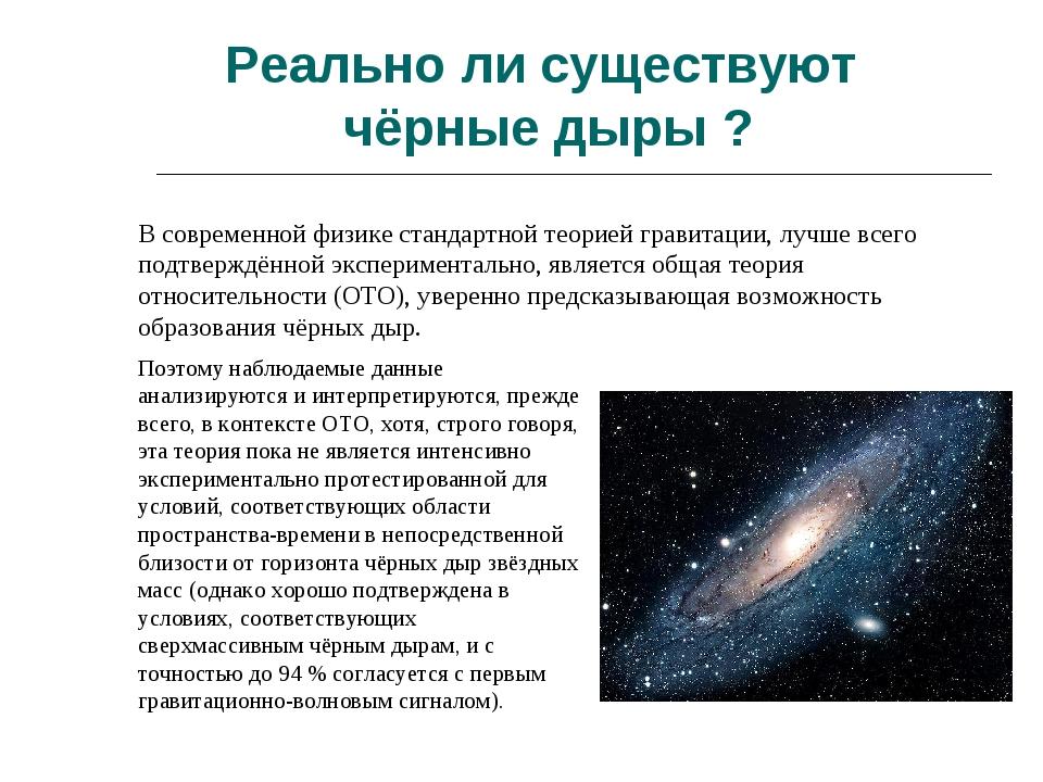 Реально ли существуют чёрные дыры ? Поэтому наблюдаемые данные анализируются...