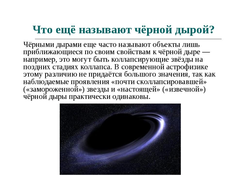 Что ещё называют чёрной дырой? Чёрными дырами еще часто называют объекты лишь...