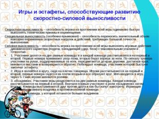 Игры и эстафеты, способствующие развитию скоростно-силовой выносливости Скоро