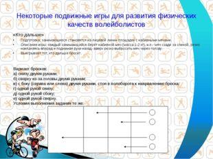 Некоторые подвижные игры для развития физических качеств волейболистов «Кто д