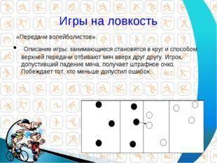 Игры на ловкость «Передачи волейболистов». Описание игры: занимающиеся станов