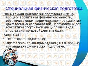 Специальная физическая подготовка Специальная физическая подготовка (СФП)- пр