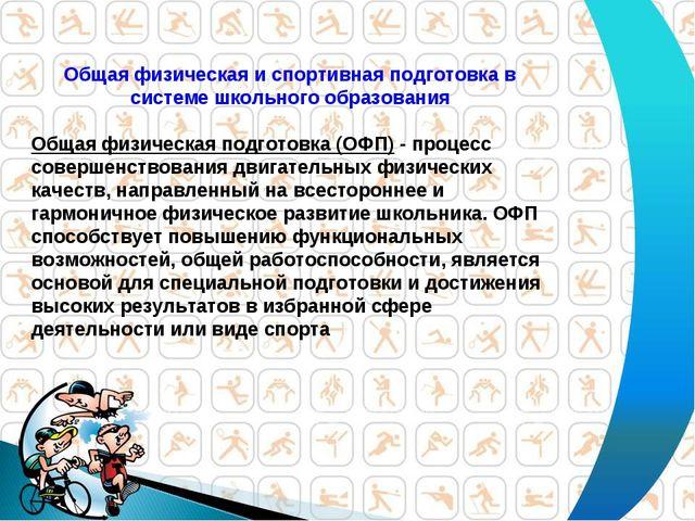 Общая физическая и спортивная подготовка в системе школьного образования Обща...