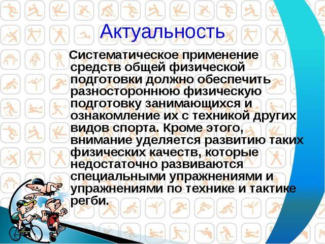 Актуальность Систематическое применение средств общей физической подготовки д...