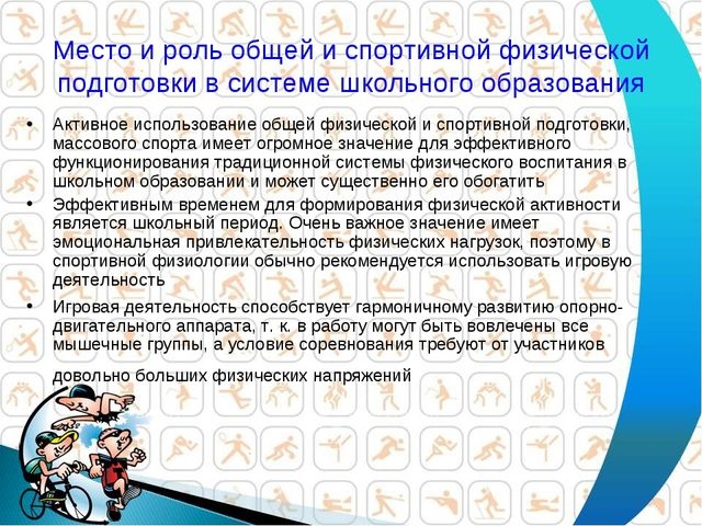 Место и роль общей и спортивной физической подготовки в системе школьного обр...