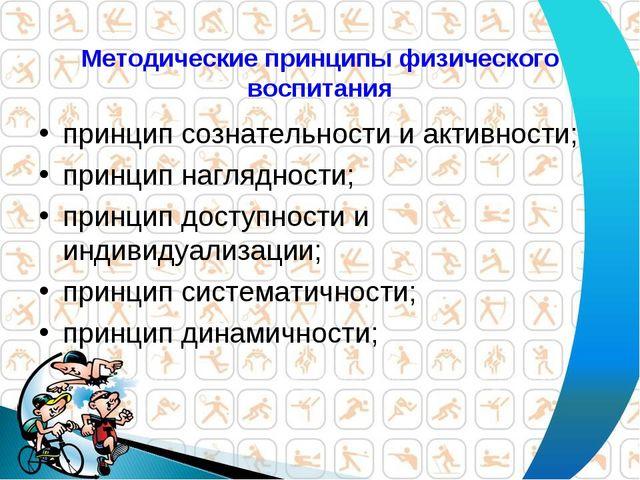 Методические принципы физического воспитания принцип сознательности и активно...