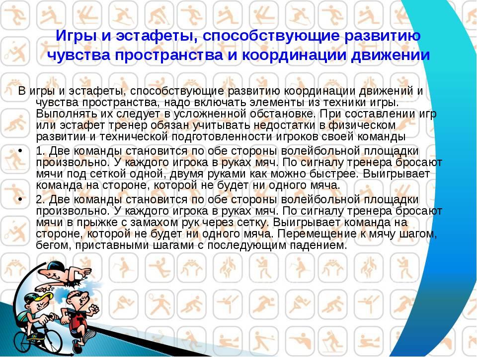 Игры и эстафеты, способствующие развитию чувства пространства и координации д...
