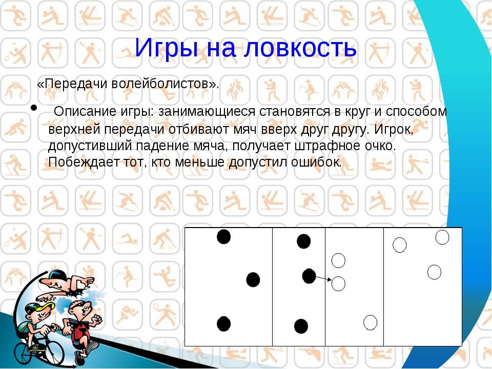 Игры на ловкость «Передачи волейболистов». Описание игры: занимающиеся станов...