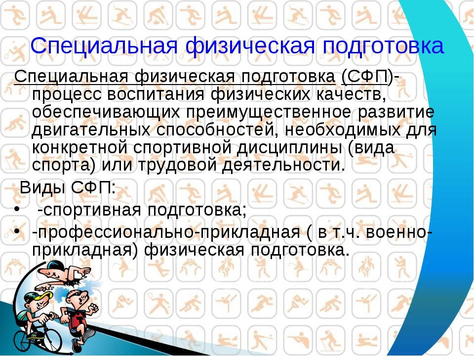 Специальная физическая подготовка Специальная физическая подготовка (СФП)- пр...