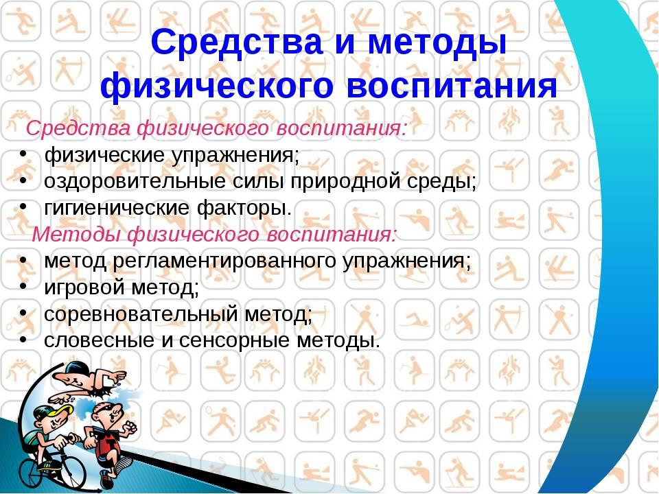 Средства и методы физического воспитания Средства физического воспитания: физ...