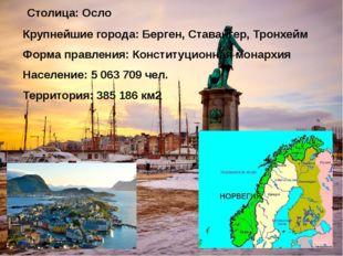 Столица: Осло Крупнейшие города: Берген, Ставангер, Тронхейм Форма правления