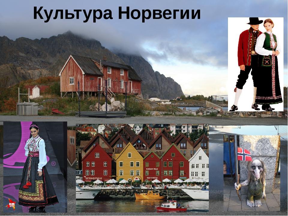Культура Норвегии