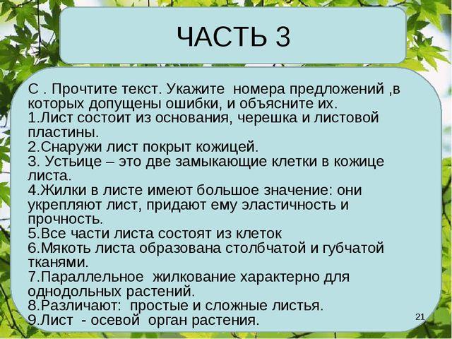 ЧАСТЬ 3 С . Прочтите текст. Укажите номера предложений ,в которых допущены ош...