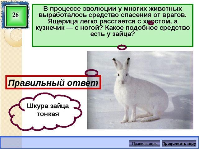 В процессе эволюции у многих животных выработалось средство спасения от враго...