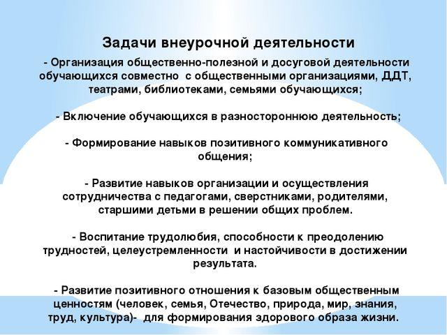 - Организация общественно-полезной и досуговой деятельности обучающихся совм...