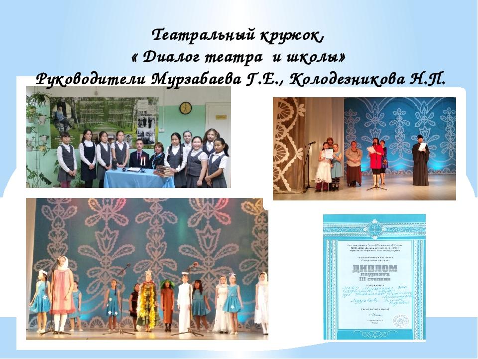 Театральный кружок, « Диалог театра и школы» Руководители Мурзабаева Г.Е., Ко...