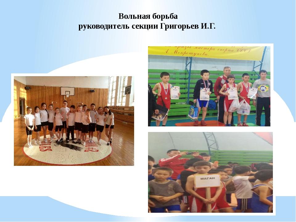 Вольная борьба руководитель секции Григорьев И.Г.
