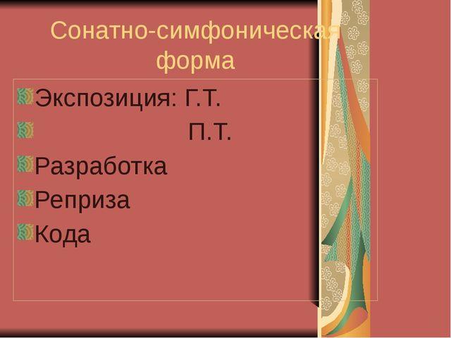 Сонатно-симфоническая форма Экспозиция: Г.Т. П.Т. Разработка Реприза Кода