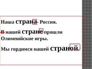 Наша страна- Россия. В нашей стране прошли Олимпийские игры. Мы гордимся на