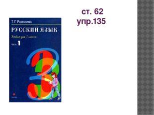 ст. 62 упр.135