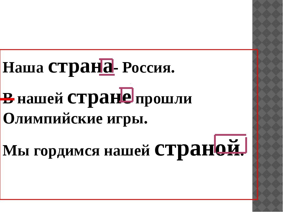 Наша страна- Россия. В нашей стране прошли Олимпийские игры. Мы гордимся на...