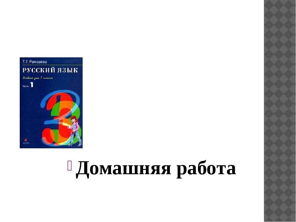 Домашняя работа Ст . 63 упр 136