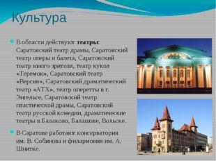 Культура В области действуют театры: Саратовский театр драмы, Саратовский теа