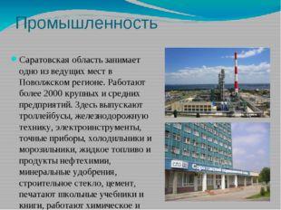 Промышленность Саратовская область занимает одно из ведущих мест в Поволжском