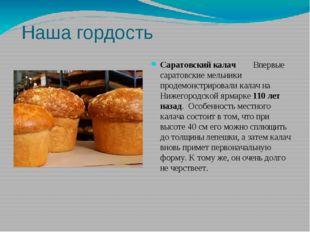Наша гордость Саратовский калач Впервые саратовские мельники продемонстрирова