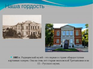 Наша гордость 1885 г. Радищевский музей - это первая в стране общедоступная к