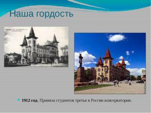 Наша гордость 1912 год. Приняла студентов третья в России консерватория.