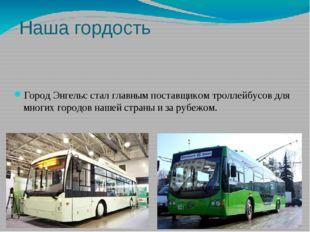 Наша гордость Город Энгельс стал главным поставщиком троллейбусов для многих
