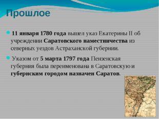 Прошлое 11 января 1780 года вышел указ Екатерины II об учреждении Саратовског