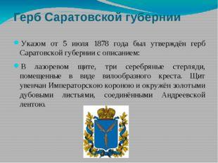 Герб Саратовской губернии Указом от 5 июля 1878 года был утверждён герб Сарат