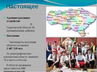 Настоящее Административное устройство В Саратовской области 38 муниципальных