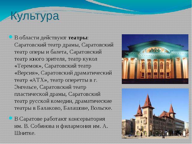 Культура В области действуют театры: Саратовский театр драмы, Саратовский теа...