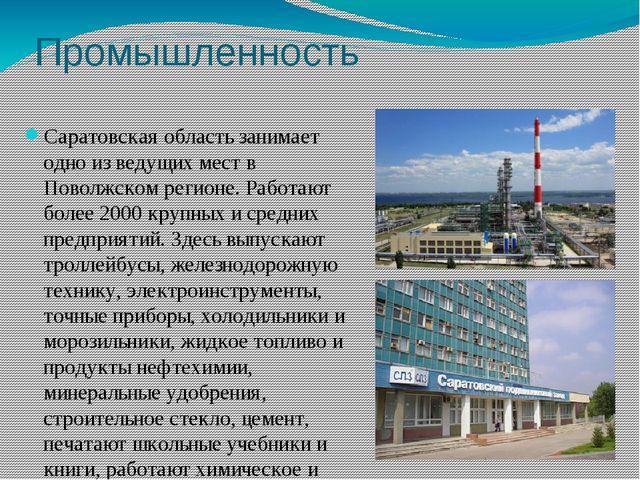 Промышленность Саратовская область занимает одно из ведущих мест в Поволжском...