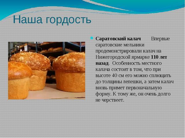 Наша гордость Саратовский калач Впервые саратовские мельники продемонстрирова...